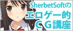 SherbetSoft
