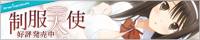 12/22制服天使