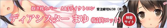 mayudaki_banner