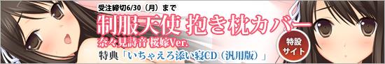 seifukudaki_banner(mini)